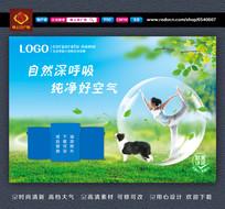 清新自然风格产品宣传海报