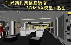 时尚简约风格服装店3DMAX模型