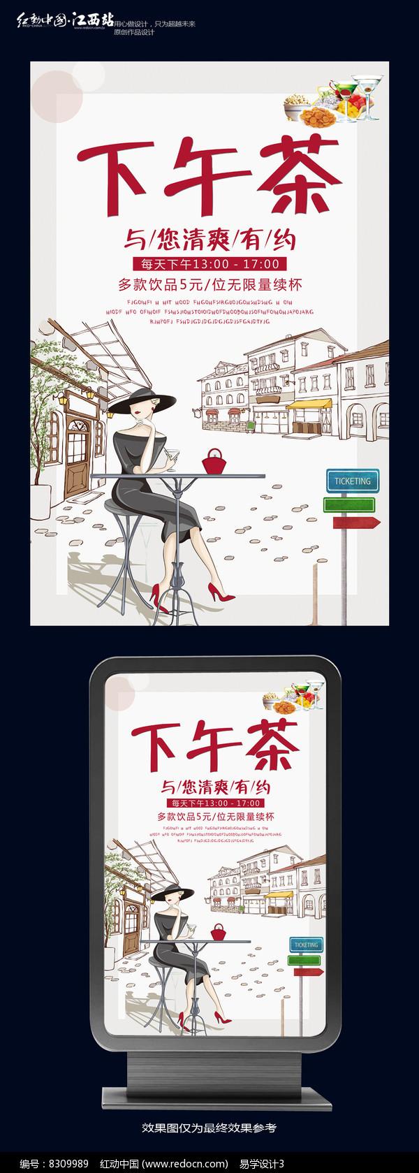 时尚下午茶海报设计