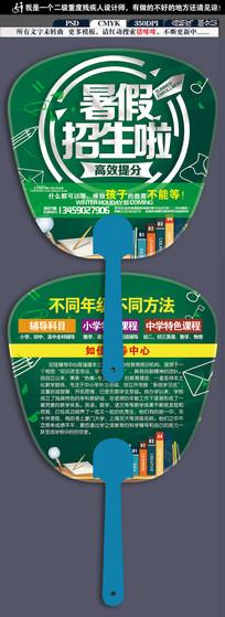 水彩风暑假班招生广告扇子设计