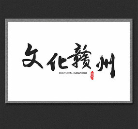 文化赣州手写字