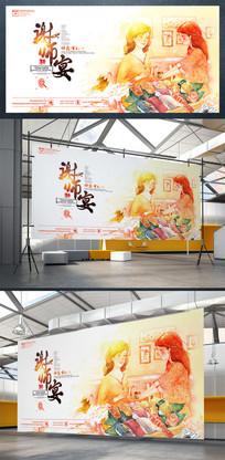 温情手绘插画风谢师宴酒店海报