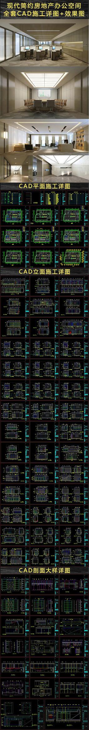 现代简约风格房地产办公空间全套CAD施工图+效果图