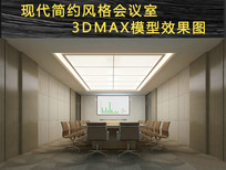 现代简约风格会议室3DMAX模型效果图