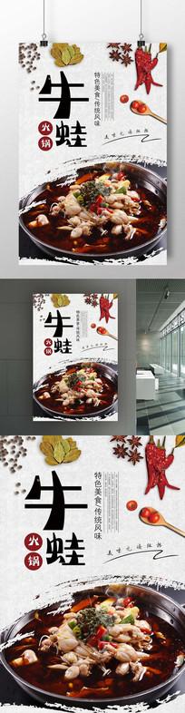 中国风味牛蛙火锅宣传海报