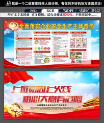 最新2017安全生产月宣传栏