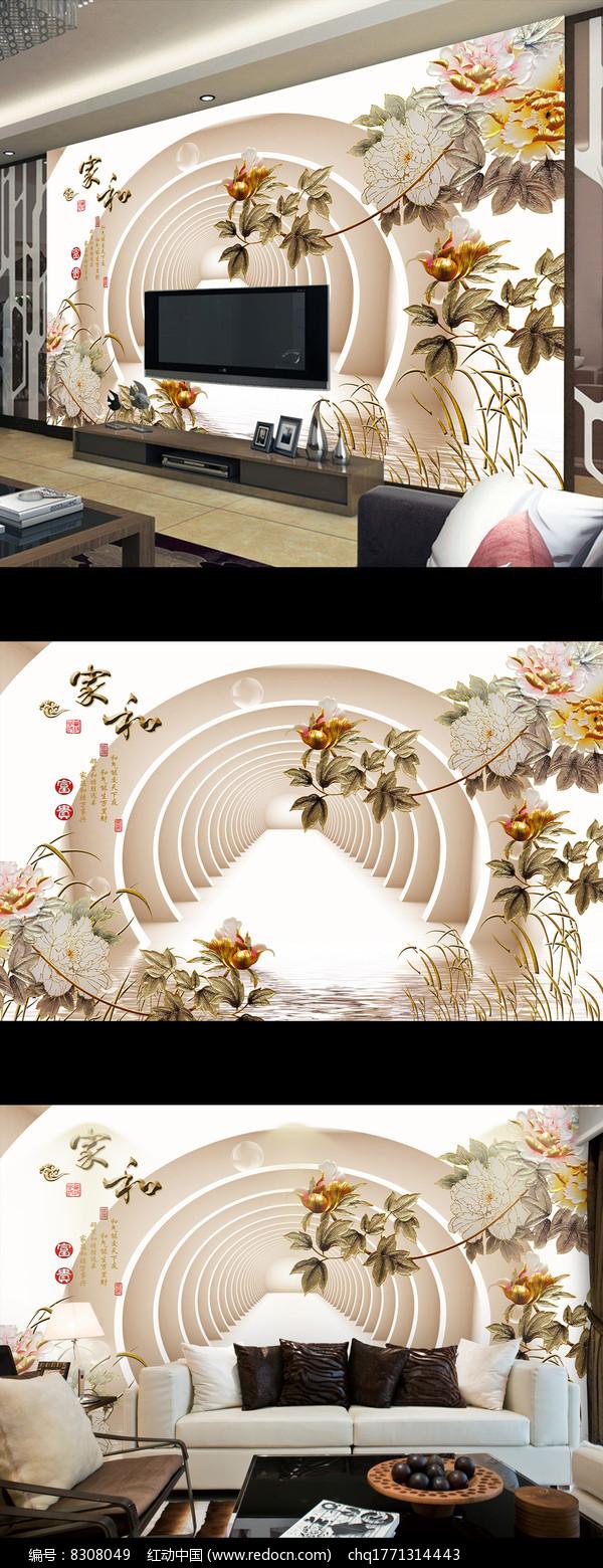 家和富贵彩雕牡丹花电视背景墙图片