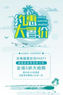 简约小清新暑期钜惠海报
