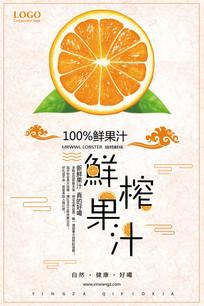 鲜榨果汁宣传促销海报设计
