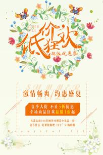 小清新夏日低价风暴促销海报