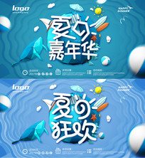 夏日嘉年华活动海报