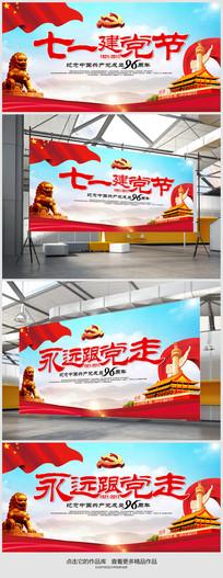 2017七一建党节展板设计