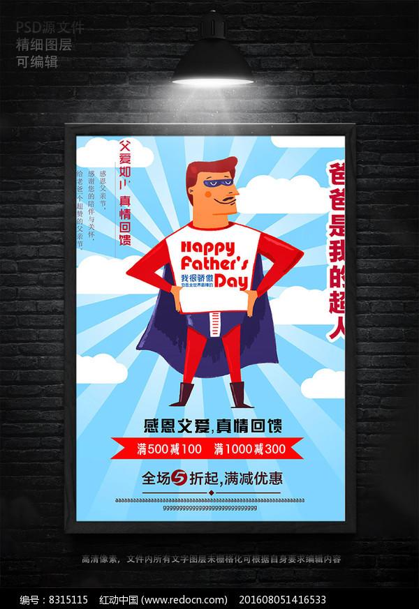 爸爸是超人父亲节促销活动海报