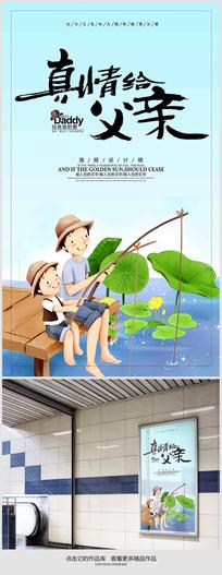 父亲节亲子垂钓海报设计