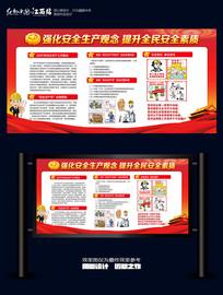 红色强化安全生产宣传栏展板
