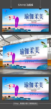 简约瑜伽培训班招生海报