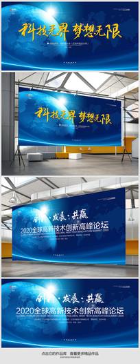 科技会议展板背景图片
