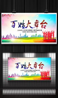 百姓大舞台社区文化艺术节海报