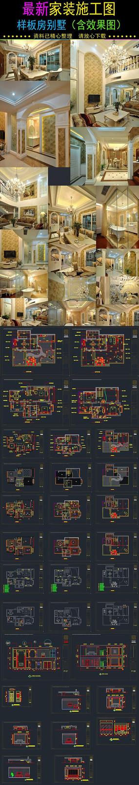 别墅家装施工图