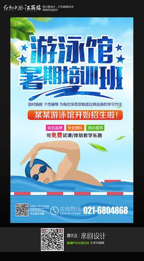 创意大气游泳培训招生海报