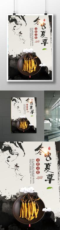 冬虫夏草海报设计