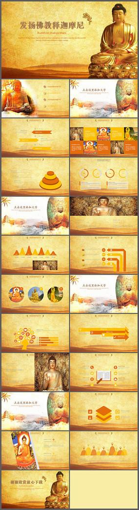 佛教文化释迦摩尼PPT模板