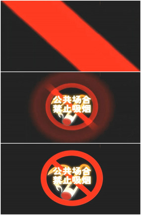 严禁烟火标志