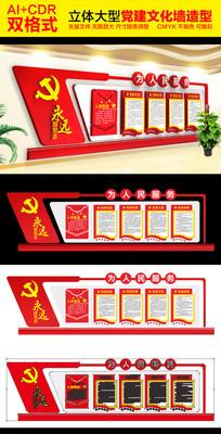 红色党建文化墙造型设计模板