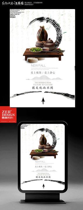 简洁大气意境茶文化海报