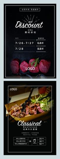 经典西餐牛扒套餐传单模板设计