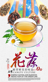 菊花花茶海报