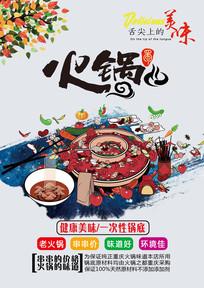卡通火锅店海报设计