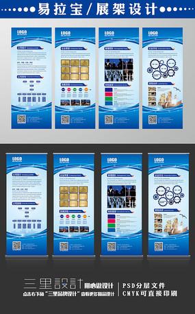蓝色科技企业宣传易拉宝设计