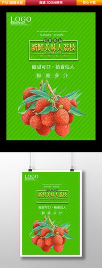 荔枝促销海报设计模板