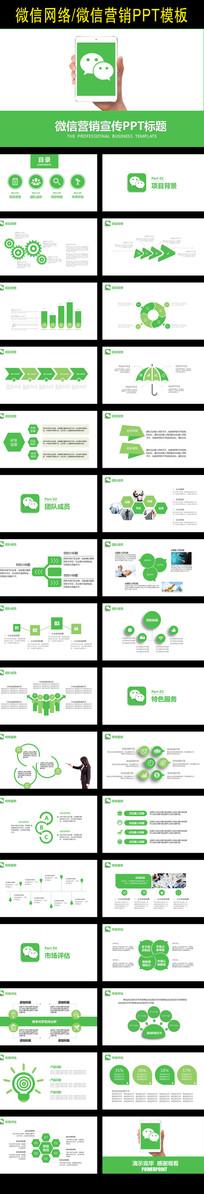 绿色创意微商微信PPT模板