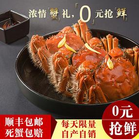 美食大闸蟹活动主图