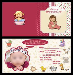 女孩宝宝满月周岁邀请函