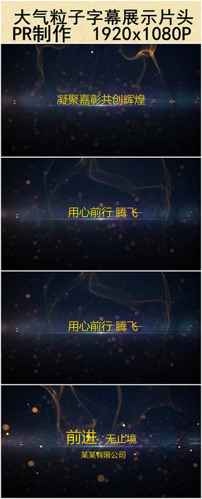 pr大气粒子字幕展示开场片头