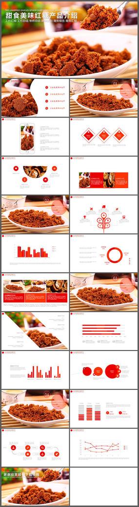 食物视频红糖产品介绍PPT