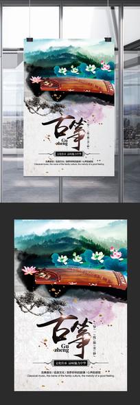 水墨古筝广告海报