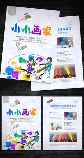 小小画家美术班招生宣传单