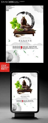 意境茶文化简约海报设计