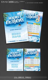 游泳班培训单页设计