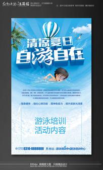 游泳班培训海报设计