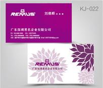 紫色美容院科簡約個性名片模板