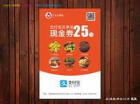 川菜餐厅支付宝台卡