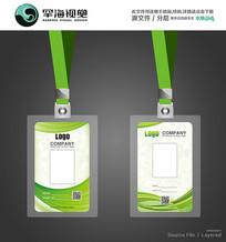 绿色清新自然简约工作证设计