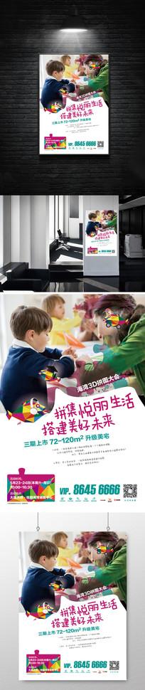 拼图亲子活动海报