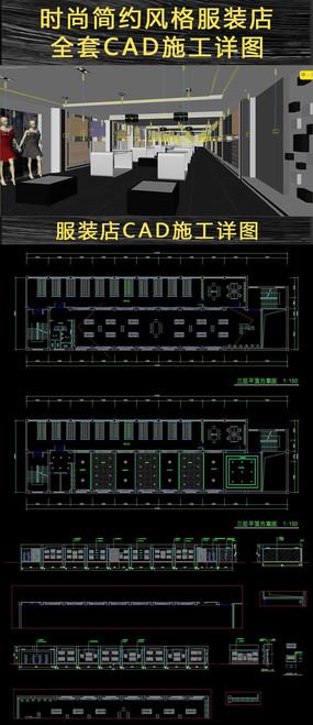服装店CAD平面图