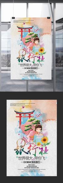 水彩动漫旅游广告海报